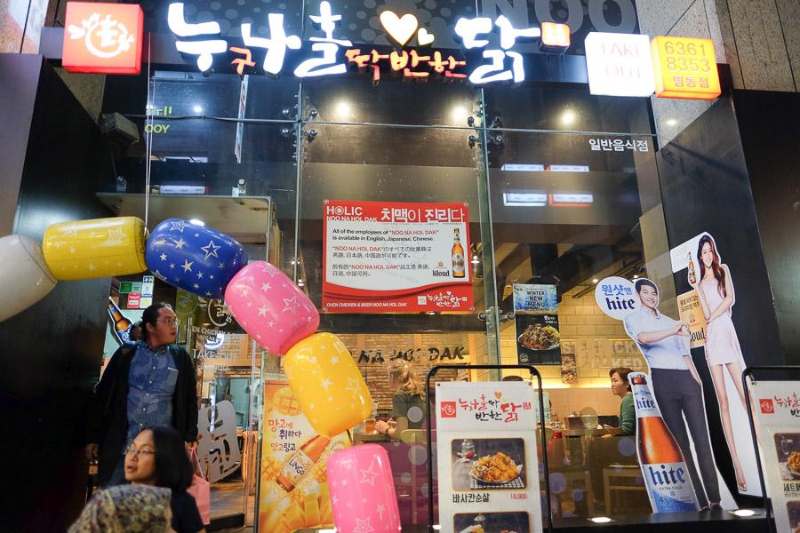 Restoran Chimaek