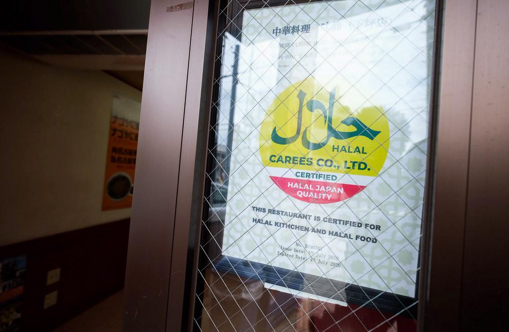 Kuliner Halal Muslim Friendly Di Nagoya Dan Sekitarnya Wira Nurmansyah